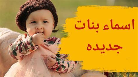 Asmaa Arabia Awlad image 17